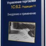 Управление торговлей 1С:8.2. Редакция 11. Внедрение и применение (Тенгиз Куправа) 2012