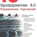1С:Предприятие 8.0. Управление торговлей (В.Григорьева)