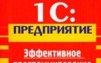 1С: Предприятие,Эффективное программирование (Т.Н. Усиков)