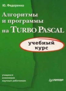 Алгоритмы и программы на Turbo Pascal. Учебный курс (Ю. Федоренко)