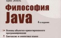 Философия Java (Брюс Эккель)