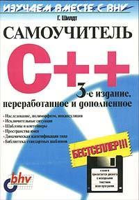 Самоучитель C++ (Г. Шилдт)