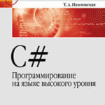 C# Программирование на языке высокого уровня (Т.А. Павловская)
