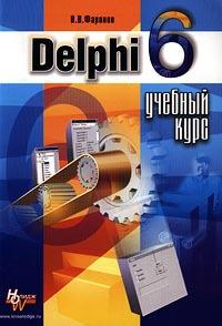 Delphi 6. Учебный курс (В. В. Фаронов)