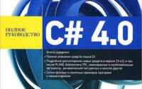 C# 4.0 Полное руководство (Герберт Шилдт)