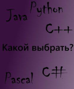 Языки программирования для начинающих