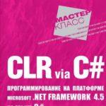 Рихтер Дж. CLR via C#: Программирование на платформе Microsoft .NET Framework 4.5 на языке C#